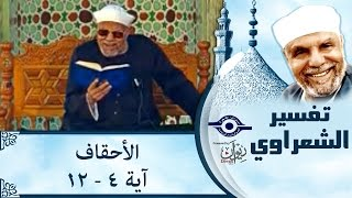 الشيخ الشعراوي | تفسير سورة الأحقاف، (آية ٤-١٢)