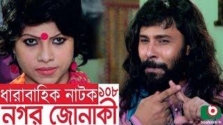 Bangla funny Natok | Nagar Jonaki | EP - 108 | Raisul Islam Asad, Intekhab Dinar, Jenny