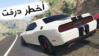 قراند 5 | أخطر درفـت GTA V
