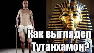 Как выглядел Тутанхамон [настоящий облик фараона Египта]