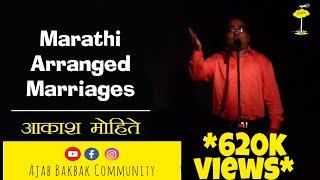 Marathi Arranged Marriages।Marathi Stand Up Comedy।Akash Mohite#Marathi #StandUpComedy #मराठी