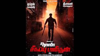 Naan Sigappu Manithan breaks the censor rules