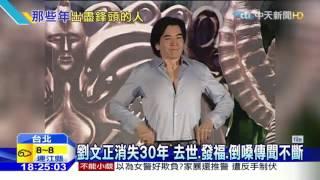20160311中天新聞 低調劉文正、陳淑樺 巨星隱退如今在哪