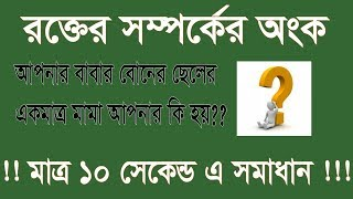 Bcs Coaching Class Mental । Ability- Blood Relation ( রক্তের সম্পর্কের অংক)  | With short method