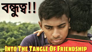 Bondhutto | বন্ধুত্ব | Bengali Short Film | Into the tangle of Friendship