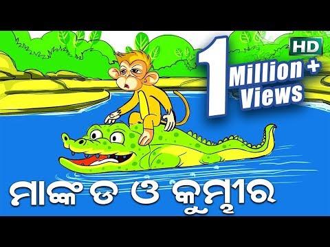Xxx Mp4 Monkey And Crocodile ମାଙ୍କଡ ଓ କୁମ୍ଭୀର Aaima Kahani Series Cartoon Movie By Sarthak Music 3gp Sex