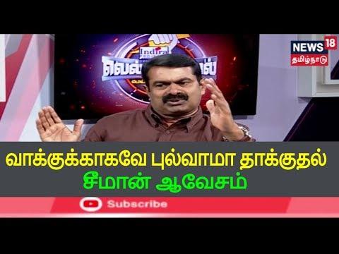 Vellum Sol பாஜக வாக்குகளை பெறவே புல்வாமா தாக்குதலை எடுத்துள்ளது Naam Tamilar Seeman