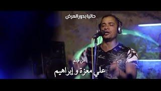 مهرجان الكوتشي اللي باش | غناء حسن شاكوش - من فيلم علي معزة و ابراهيم 2017 - #خش_يا_شاكوش_ياجامد
