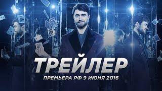 Иллюзия обмана: Второй акт / Now You See Me 2 – Русский Трейлер 2