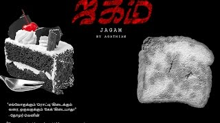 JAGAM - Tamil Short Film   Heroes Entertainment