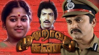 Moonravathu Kann | Tamil Full suspense,thriller movie | Sarath Kuma,Monisha | Manivannan | Deva