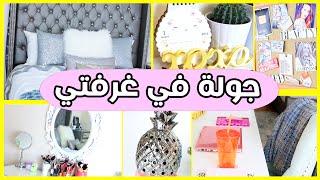 جولة في غرفتي | Room Tour