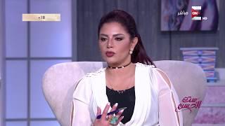 ست الحسن - د. هبة قطب ترد على سؤال نقص الرغبة الجنسية عند زوجة عمرها 47 سنة