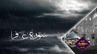 تلاوة خاشعة سورة غافر بصوت الشيخ القارئ رزكار محمد الكردي