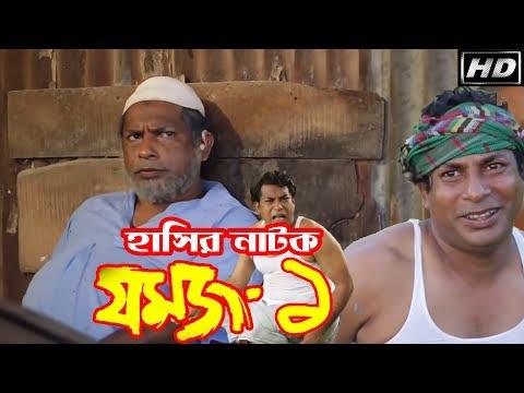 Bangla Natok    jomoj 1   Ft Mosharraf Karim   Full HD - 1080p   HD FunnY Entertainment