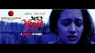 Ahato Fuler Golpo ।। আহত ফুলের গল্প । 1st Official Teaser | A Film By Anto Azad