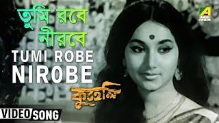 Tumi Rabe Nirabe | Rabindra Sangeet | Kuheli | Video Song | Hemanta Mukherjee, Lata Mangeshkar