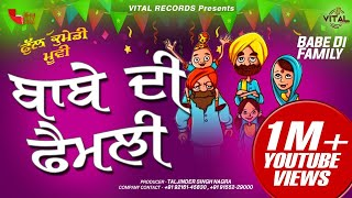Babe Di Family Full Punjabi Comedy Movie 2014 | Latest New Super hit Comedy Video