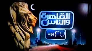 موسيقى قناة القاهرة والناس