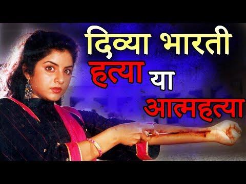 Xxx Mp4 Divya Bharti किसने दिया था दिव्या भारती को धक्का Dark Mystery 3gp Sex