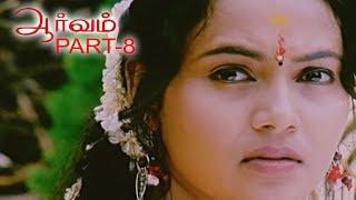 Aarvam Tamil Latest Movie Part 8 | Sathya, Sanjay, Meenu Karthika, Ganja Karuppu