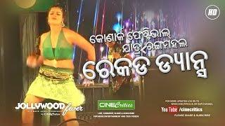 Jatra Rangamahal Record Dance - Konark Festival - CineCritics - Jollywood Fever