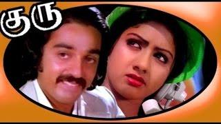 Guru   Tamil full Movie 1980   Kamal Hassan   Sridevi   I.V.Sasi   Ilaiyaraaja