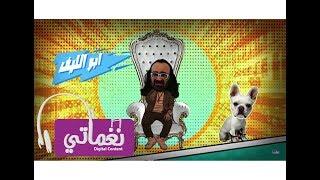 ابو الليف كينج كونج توو -  Abo El lef king kong 2