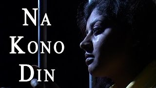 Bengali Sad Songs | Na Kono Din | Blue Dream | Bangla Sad Broken Heart Songs | HT Cassette