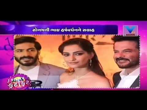 Sonam Kapoor Gives Sex Advice to Brother Harshvardhan Kapoor | Vtv Gujarati