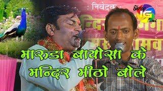 Moruda bhajn Rameshwar Mali Gongava Live 2017 SHREE IG FILMS 9460525022