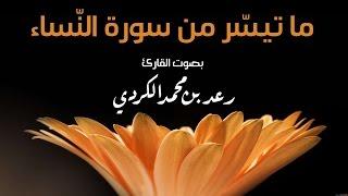 ما تيسر من سورة النساء بصوت رعد بن محمد الكردي