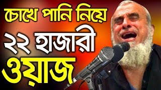 Islamic Bangla Waz Nazrul Islam 2017 - ওয়াজ মাহফিল 2016 নজরুল ইসলাম  - Waz TV