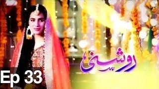 Roshani - Episode 33 - Best Pakistani Dramas