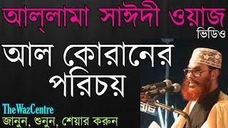 Maulana Delwar Hossain Saidi Waz. আল কোরানের পরিচয়। Bangla waz (full video)