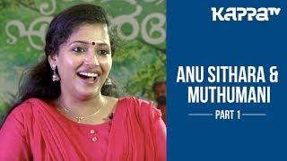 Anu Sithara & Muthumani about Ramante Edanthottam(Part 1) - I Personally - Kappa TV