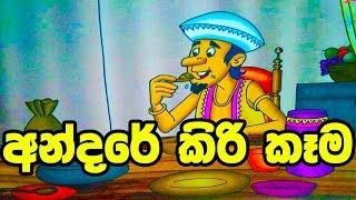 අන්දරේ කිරි කෑම   Sinhala Cartoon   Lama Katha   Cartoon   Drama   Lama Puwath