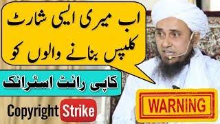 Ab Meri Aisi Short Clips Banane Walon Ko CopyRight Strike | Mufti Tariq Masood | Islamic Group