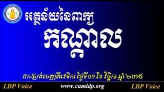 LDP Khem Veasna 2015 11 01 - អត្ថន័យនៃពាក្យកណ្តាល - Khem Veasna 2015 - LDP Voice