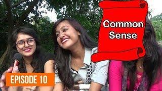 Street Challenge at আহছানউল্লাহ ইউনিভার্সিটি ও ধানমন্ডি লেক । Common Sense Test । NonStop Videos