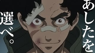 TVアニメ『メガロボクス』特報PV