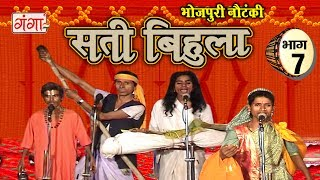 सती बिहुला (भाग-7) | Bhojpuri Nautanki | Nautanki Nach Programme