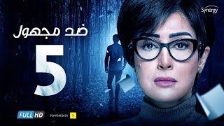 Ded Maghool Series - Episode 05   غادة عبد الرازق - HD مسلسل ضد مجهول - الحلقة 5 الخامسة