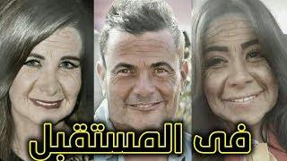 هكذا سيكون شكل المشاهير العرب بعد تقدمهم فى العمر