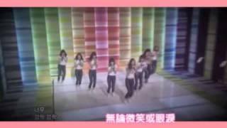 [LIKE MV]Girls' Generation-想永遠於你同夢  之 三周年慶賀影片.wmv