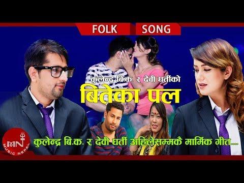 Xxx Mp4 New Lok Dohori 2075 2018 Biteka Pal Kulendra B K Devi Gharti Ft Sarika K C Ramu Timalsina 3gp Sex