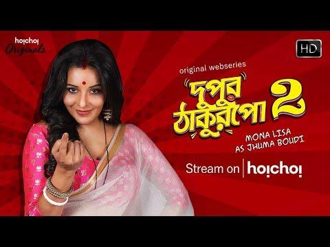 Xxx Mp4 Boudi Superhit Dupur Thakurpo Season 2 Streaming Now Mona Lisa Hoichoi 3gp Sex