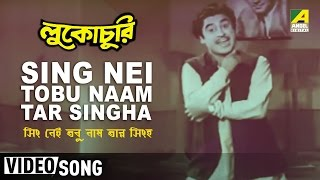 Sing Nei Tobu Naam Tar Singha | Lukochuri | Bengali Movie Video Song | Kishore Kumar, Mala Sinha