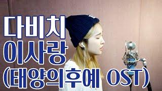 유현-이사랑(태양의후예 OST)