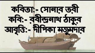 Bangla Kobita   সোনার তরী   Sonar Tori   Rabindranath Tagore   রবীন্দ্রনাথ ঠাকুর   Dipika Mazumder